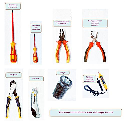 Электротехнический инструмент