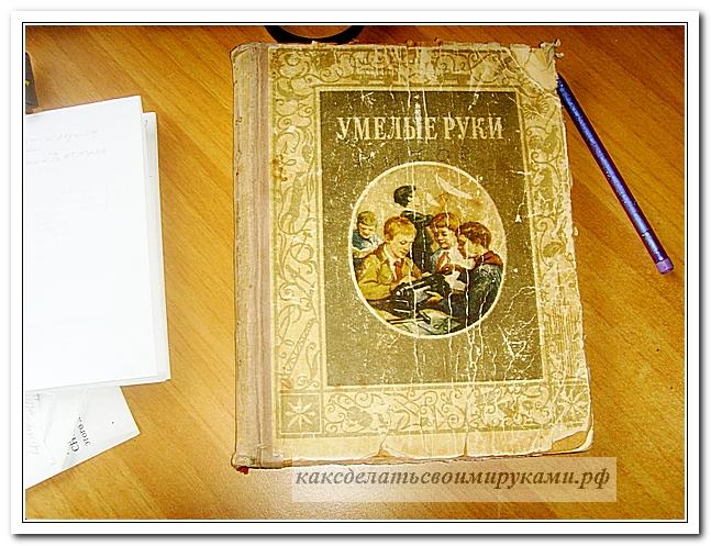 """Книга """"Умелые руки"""""""