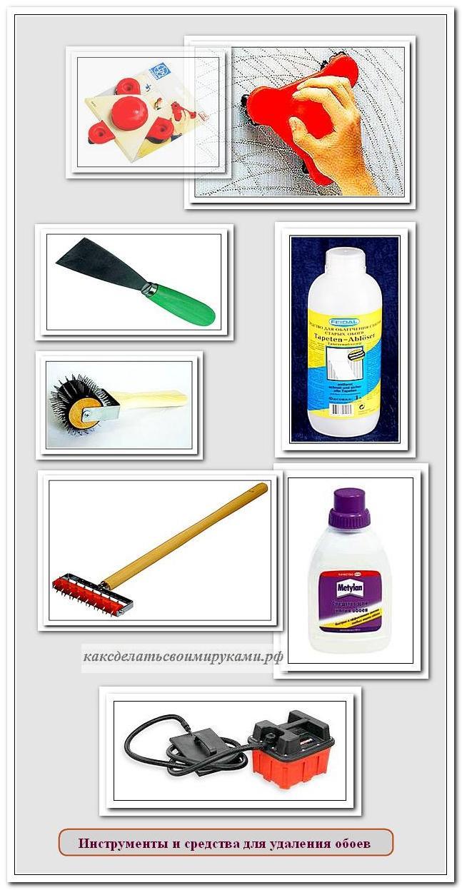 Инструменты и средства удаления обоев