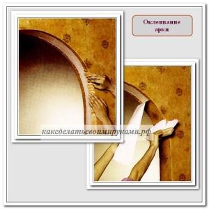 Оклеивание арки