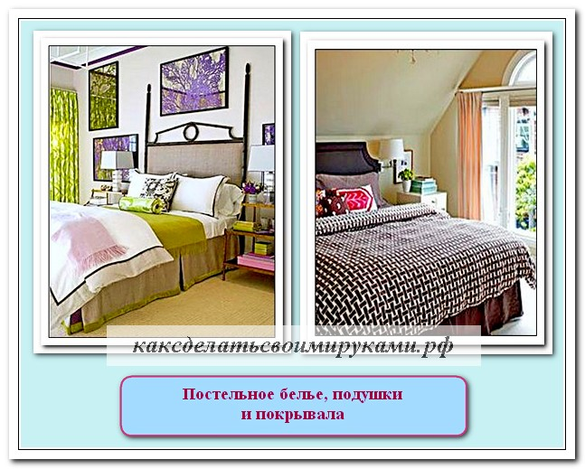 Белье, подушки и покрывала