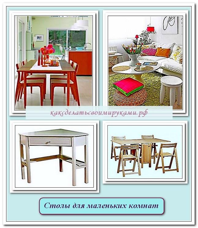 Столы в комнате
