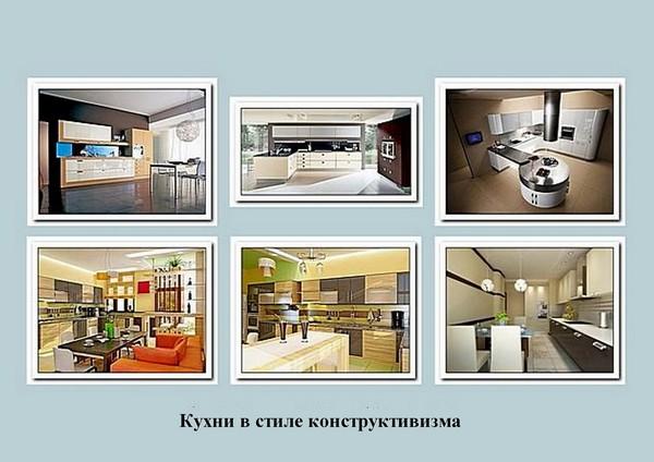 Кухни в стиле конструктивизма