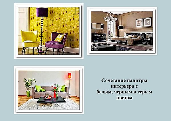 Сочетания палитры интерьера с нейтральными цветами