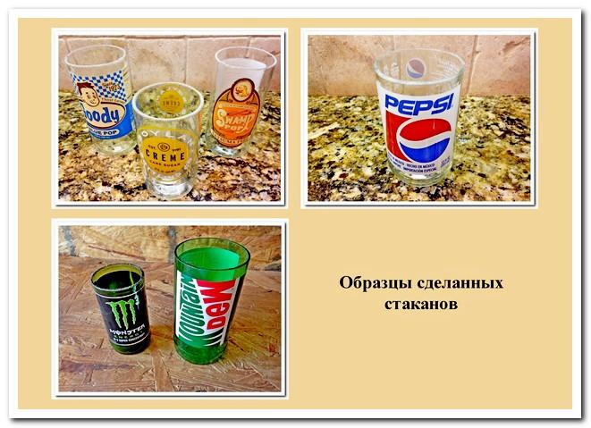 Образцы стаканов