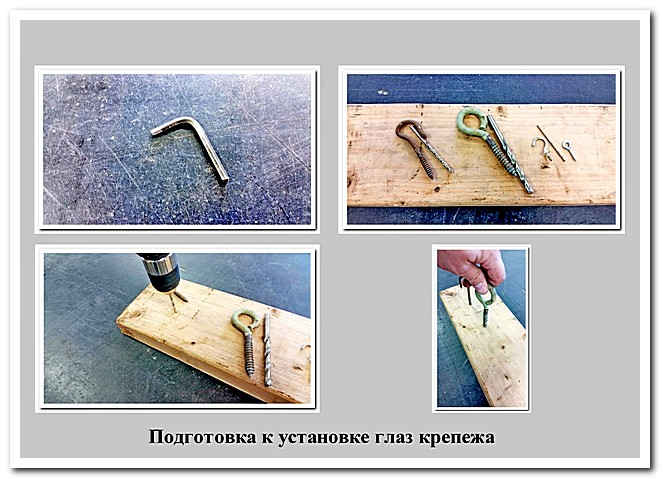 Подготовка к установке крепежа