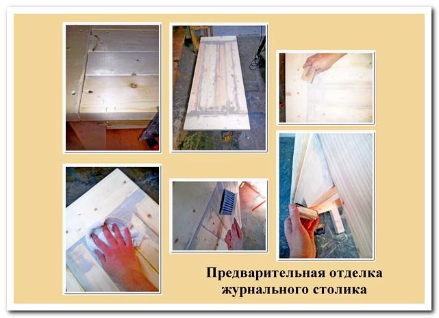 Предварительная отделка столика