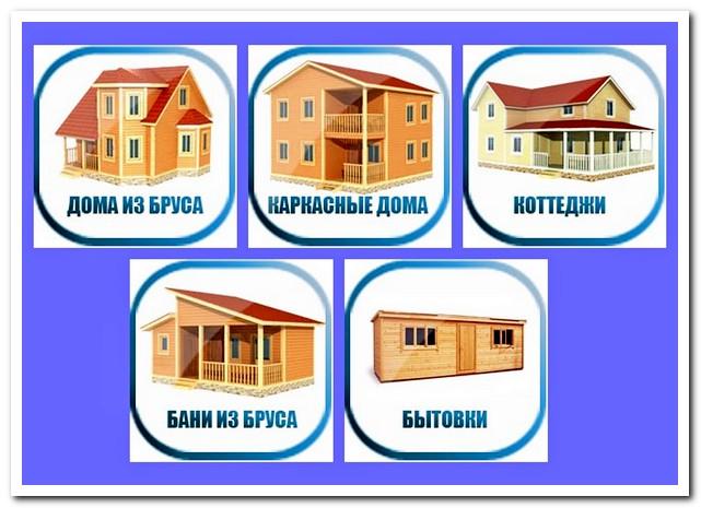 Виды предлагаемых строений