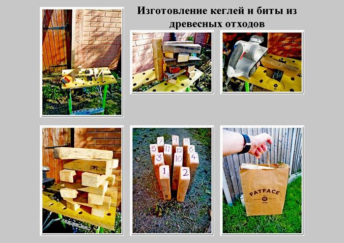 Кегли и бита из деревянных отходов