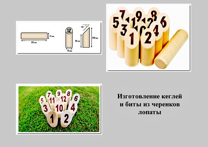 Комплект для игры из черенков лопаты