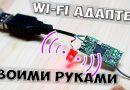 Как сделать WiFi адаптер своими руками.
