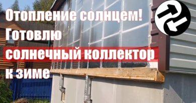 Подготовка солнечного коллектора к отопительному сезону